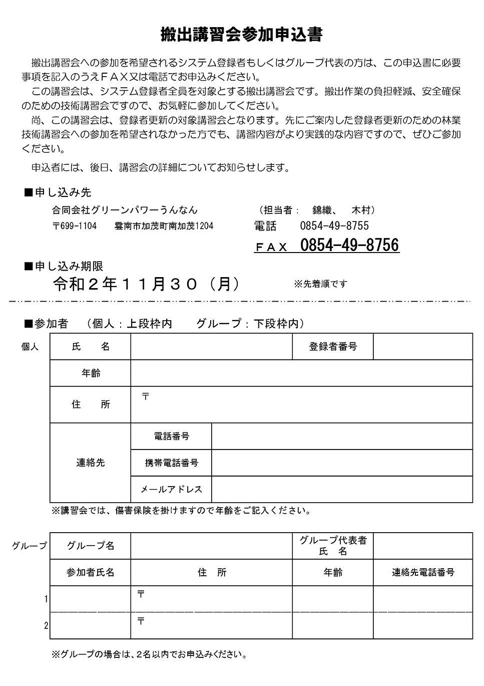 20201208搬出講習会チラシ_page-0002.jpg