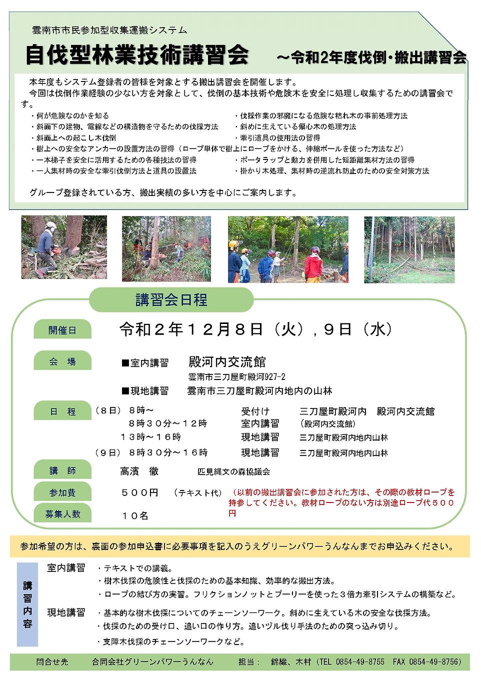 20201208搬出講習会チラシ_page-0001.jpg