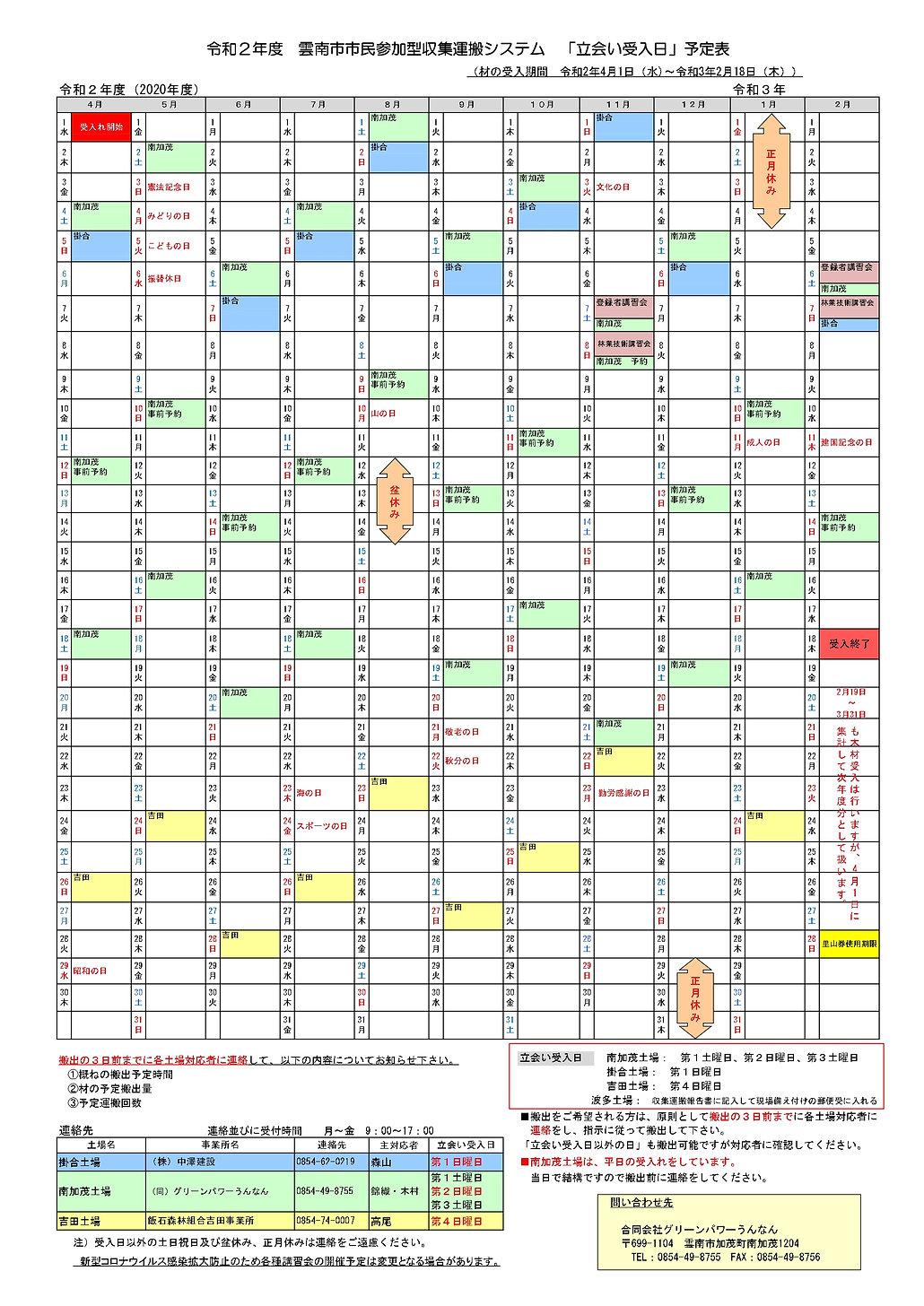 ■令和2年度立会い受入日予定表 2020 (1)_page-0001.jpg