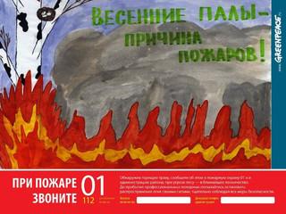 """О всероссийской общественной кампании """"Останови поджоги травы!"""""""