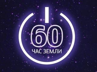 Минприроды России призывает 19 марта 2016 г. принять участие в международной акции «Час земли»