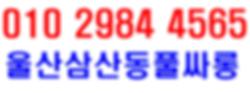 삼사산동풀싸롱 전화번호