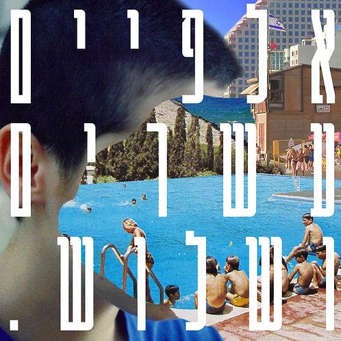 2023 - אלבום דיגיטלי