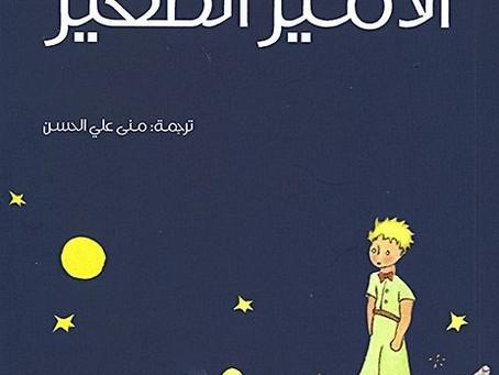 Livro: O Pequeno Príncipe | Árabe