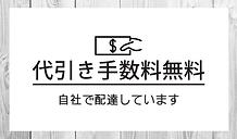 バナー代引き無料 (1).png