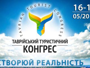 VI Таврійський Туристичний Конгрес - 2019