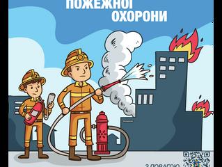 День працівника пожежної охорони