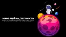 Інноваційний розвиток регіону та смарт-спеціалізаціяКиївської області: стан та перспективи розвитку