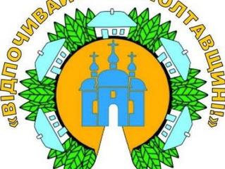 Запрошуємо взяти участь у Міжрегіональній виставці-турсалоні «Відпочивайте на Полтавщині!»