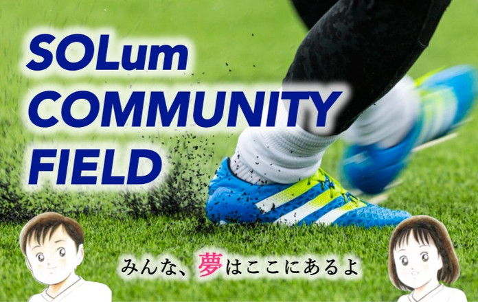 SOLumLコミュニティフィールド
