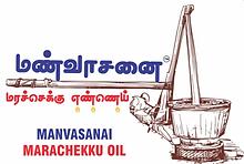 Manvasanai-logo.png