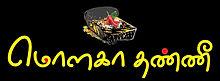 Mulaga-Thanni-logo.jpeg