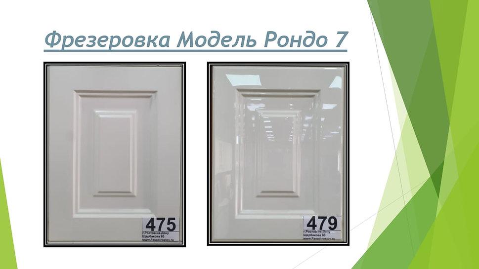 Фрезеровка Модель Рондо 7.jpg