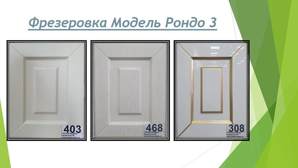 Фрезеровка Модель Рондо №3.jpg