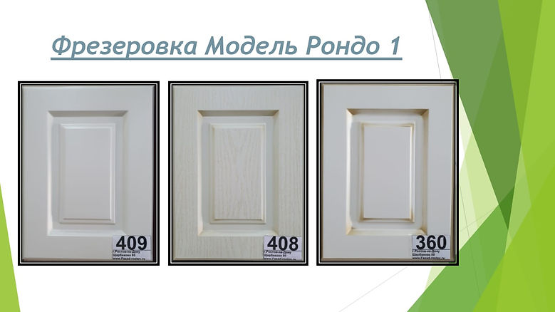 Фрезеровка Модель Рондо 1.jpg