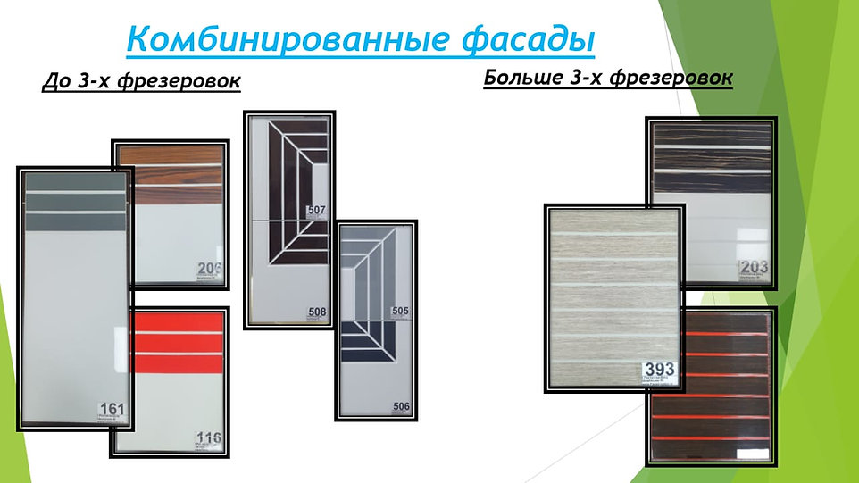Комбинированные Фасады.jpg