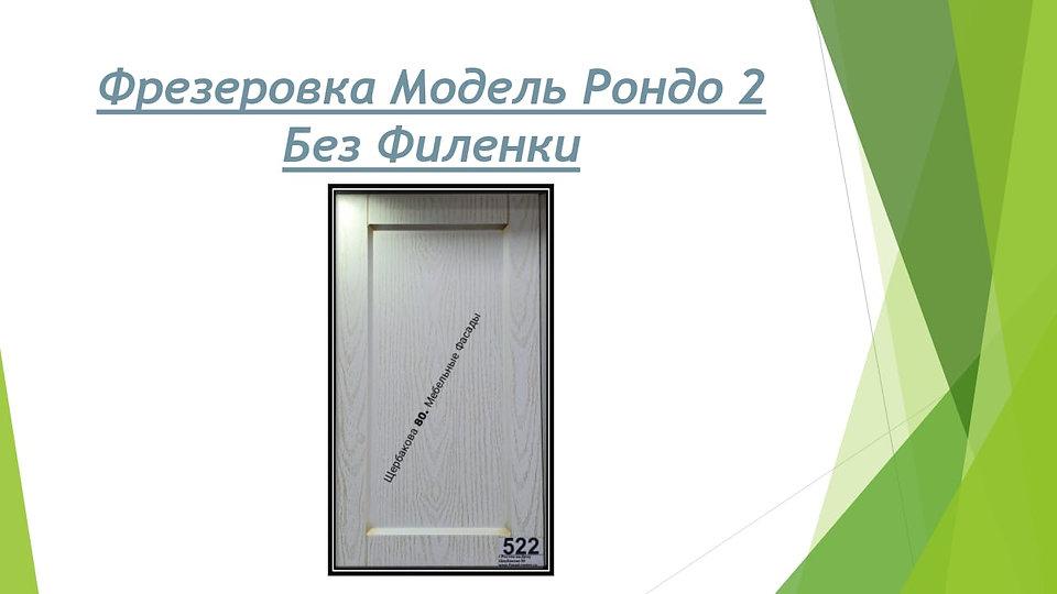 Фрезеровка Модель Рондо 2 без филенки.jp
