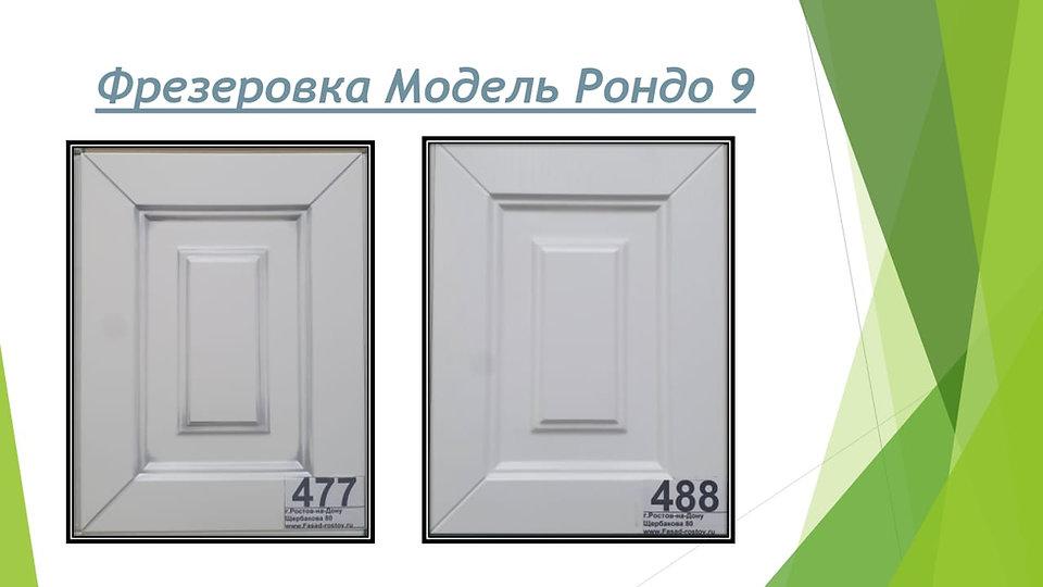 Фрезеровка Модель Рондо 9.jpg