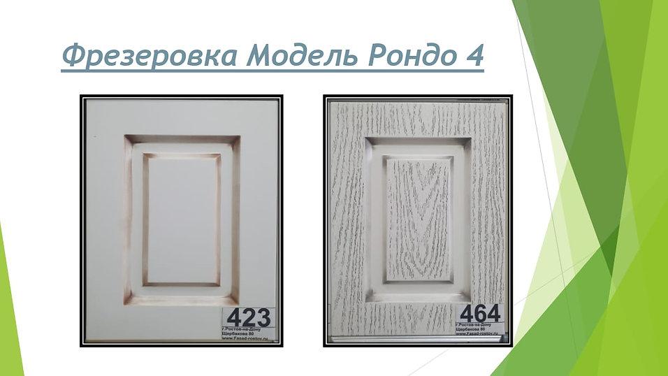 Фрезеровка Модель Рондо 4.jpg