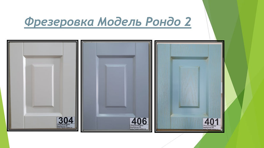 Фрезеровка Модель Рондо 2.jpg