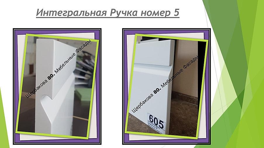 Интегральная ручка 5.jpg