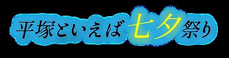 七夕祭り.png