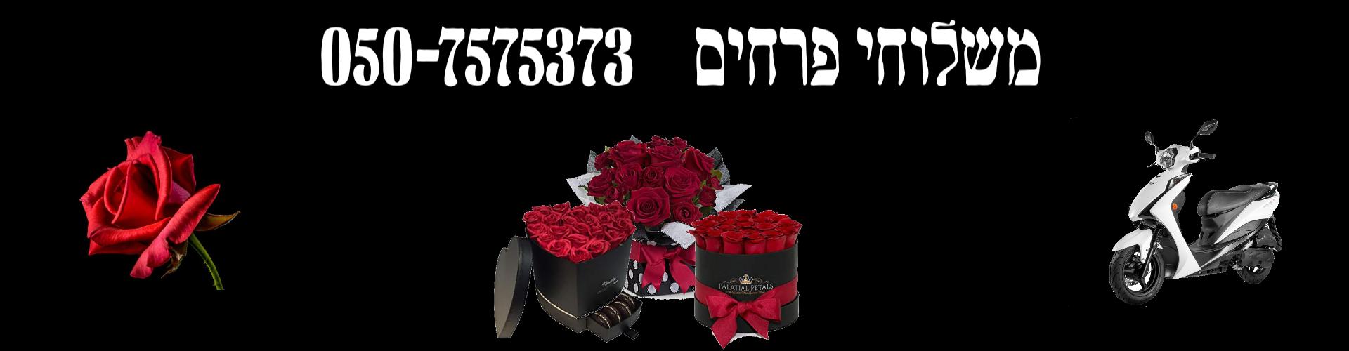משלוחי פרחים נהריה