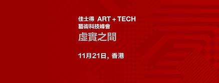arttechhk_mslp_hero-tc-1893x723.jpg