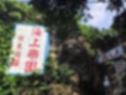 小琉球美人洞 2.jpg