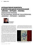 Ерохина_page-0001.jpg