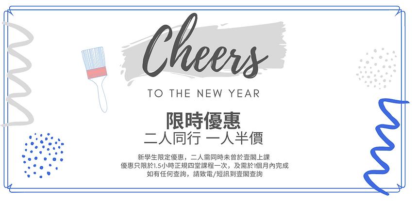 limited promotion 二人同行 一人半價 (1).png