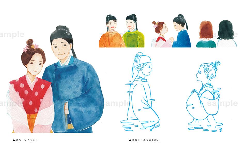 味真野特集ページ_水彩イラスト