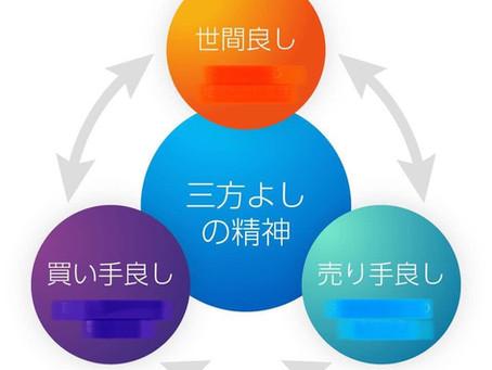 「三方よし」の精神