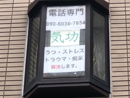 〜お知らせ〜 神奈川県の休業要請に伴う進藤潮流式気功整体・白刃流運気学の対応