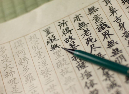 写経用紙の選び方使い方