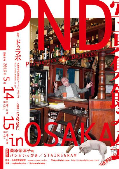 写真集飲み会 PND in Osaka
