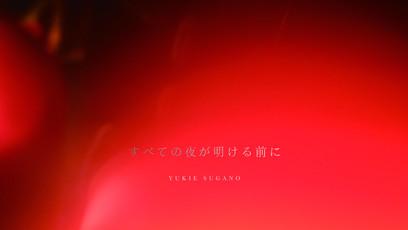 菅野幸恵写真展「すべての夜が明ける前に」