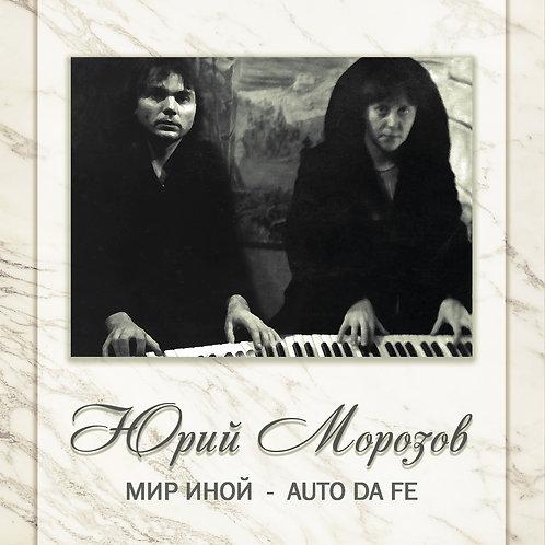Юрий Морозов – АНТОЛОГИЯ. ТОМ 10. Мир Иной - Auto Da Fe  (2 CD)