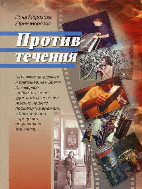 Нина Морозова. Юрий Морозов. Против течения