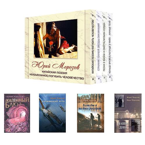 Юрий Морозов - Антология 2/4 - Тома 5-8 (8 CD) + 4 книги