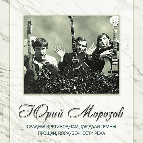 Юрий Морозов – АНТОЛОГИЯ. ТОМ 3. Свадьба Кретинов/ Прощай, Rock (2 CD)