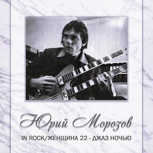 Юрий Морозов – АНТОЛОГИЯ. ТОМ 4. In Rock/Женщина-22 - Джаз Ночью (2 CD)