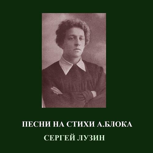 Сергей Лузин - Песни на стихи А.Блока