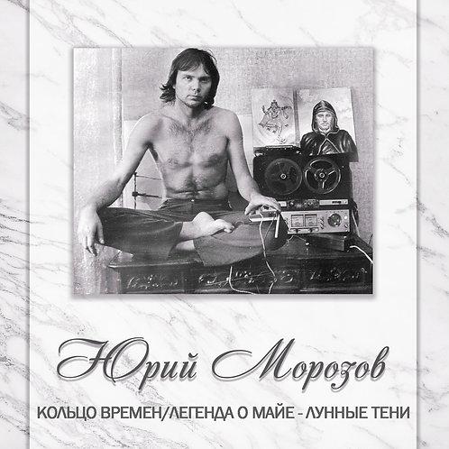 Юрий Морозов – АНТОЛОГИЯ. ТОМ 8. Кольцо Времен - Лунные Тени (2 CD)