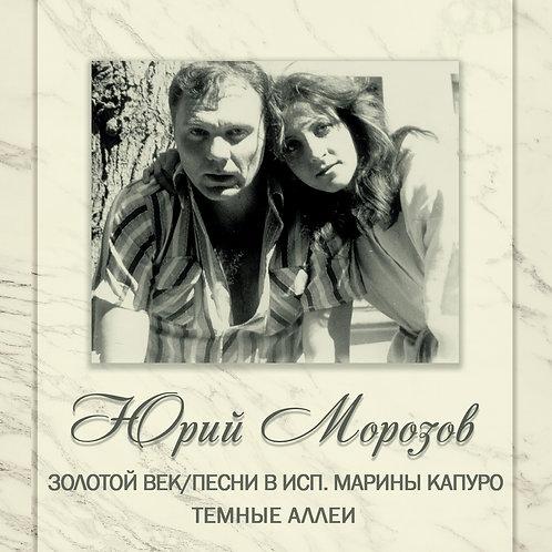 АНТОЛОГИЯ. ТОМ 11. Золотой Век - Тёмные Аллеи (2 CD)