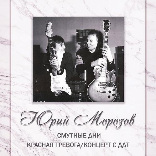 Юрий Морозов – АНТОЛОГИЯ. ТОМ 12. Смутные Дни - Красная Тревога (2 CD)
