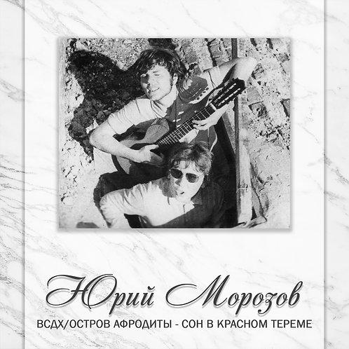 Юрий Морозов – АНТОЛОГИЯ. ТОМ 2. ВСДХ - Сон В Красном Тереме (2 CD)