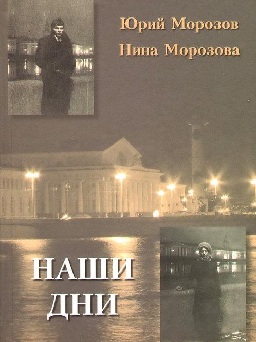 Юрий Морозов. Нина Морозова - Наши Дни