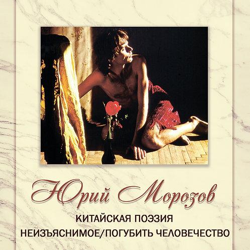 Юрий Морозов – АНТОЛОГИЯ. ТОМ 5. Китайская Поэзия - Неизъяснимое (2 CD)
