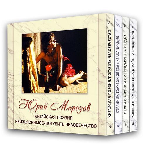 Юрий Морозов - Антология 2/4 - Тома 5-8 (8 CD)